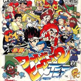 The cover art of the game Nettou World Heroes 2 Jet.