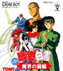 The cover art of the game Yuu Yuu Hakusho Dai-3-dan - Makai no Tobira .