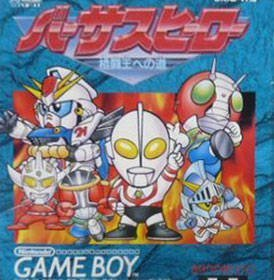 The cover art of the game Versus Hero - Kakutou Ou e no Michi .