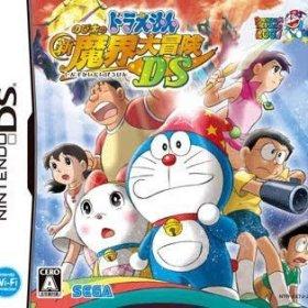 The cover art of the game Doraemon: Nobita no Shin Makai Daibouken DS.