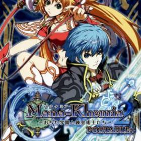 The cover art of the game Mana Khemia 2: Ochita Gakuen to Renkinjutsushi Tachi Portable+.