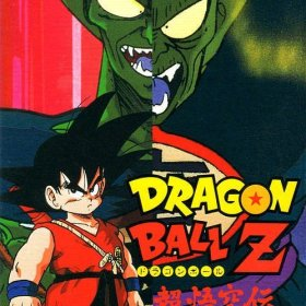 The cover art of the game  Dragon Ball Z Super Gokuden: Totsugeki-Hen (English Patched).