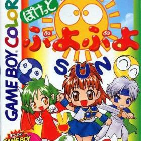 The cover art of the game Pocket Puyo Puyo Sun.
