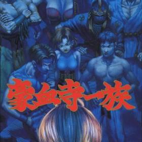 The cover art of the game Gouketsuji Ichizoku .