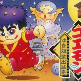 The cover art of the game Ganbare Goemon - Yuki Hime Kyuushutsu Emaki .
