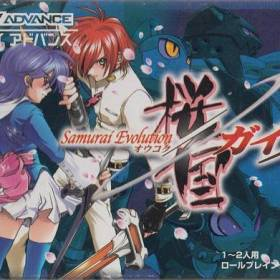 The cover art of the game Samurai Evolution - Oukoku Geist.