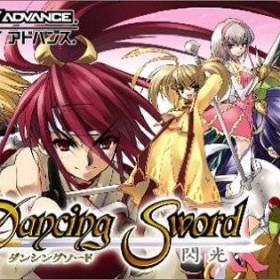 The cover art of the game Dancing Sword: Senkou.