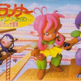 The cover art of the game Lode Runner Twin - Justy to Liberty no Daibouken .