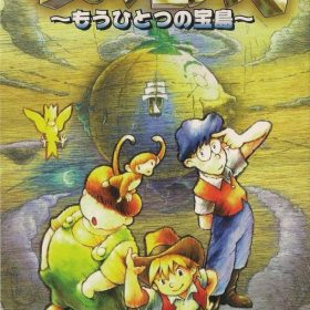 The cover art of the game Marvelous - Mouhitotsu no Takarajima .
