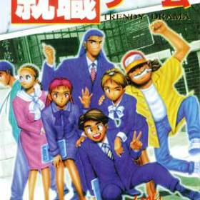 The cover art of the game Shuushoku Game - Trendy Drama.