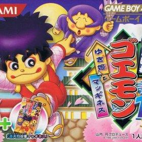 The cover art of the game Kessakusen! Ganbare Goemon 1+2 .