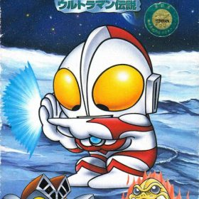 The coverart thumbnail of SD Ultra Battle - Ultraman Densetsu