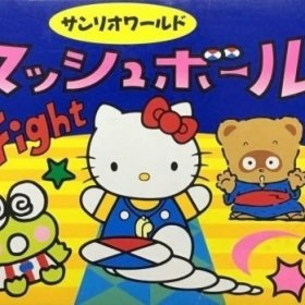 The cover art of the game Sanrio World Smash Ball! .