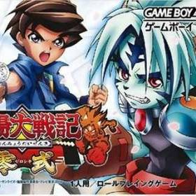 The cover art of the game Onmyou Taisenki Zeroshiki.