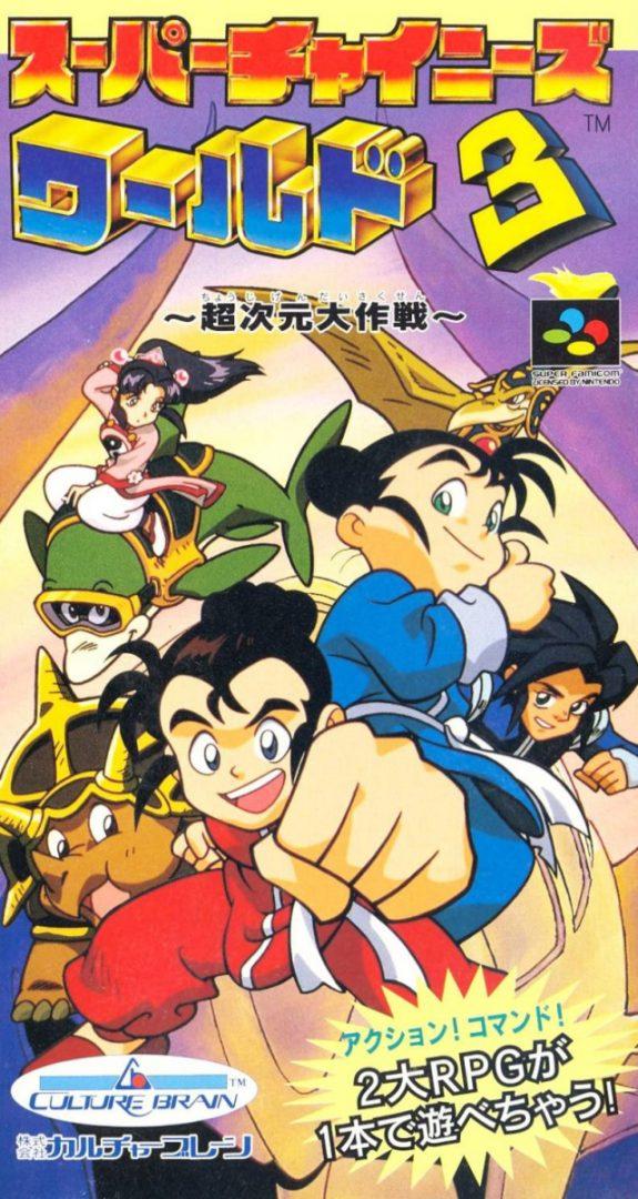 Super Chinese World 3