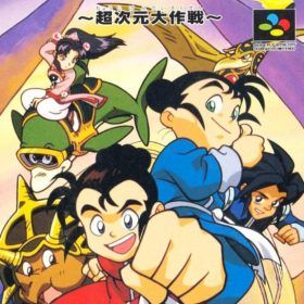 The cover art of the game Super Chinese World 3 .