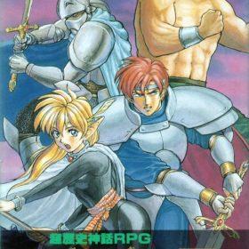The cover art of the game Shinseiki Odysselya II .