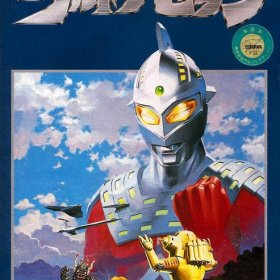 The cover art of the game Ultra Seven .