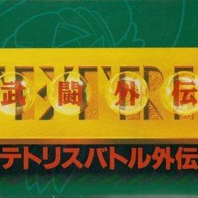 The cover art of the game Tetris Battle Gaiden .