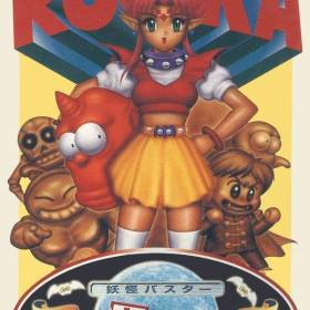 The cover art of the game Youkai Buster - Ruka no Daibouken .
