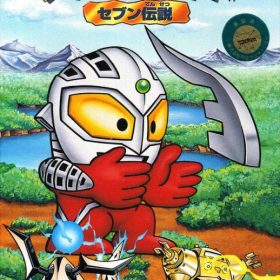 The coverart thumbnail of SD Ultra Battle - Seven Densetsu