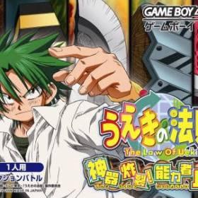 The cover art of the game Ueki no Housoku Shinki Sakuretsu! Nouryokumono Battle .