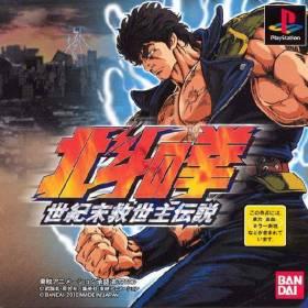 The cover art of the game Hokuto no Ken: Seiki Matsukyu Seishi Densetsu.