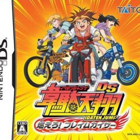 The cover art of the game Idaten Jump DS - Moero! Flame Kaiser.