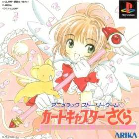 The cover art of the game Animetic Story Game 1: Card Captor Sakura (English Patched).
