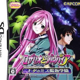 The cover art of the game Rosario to Vampire - Tanabata no Miss Youkai Gakuen .