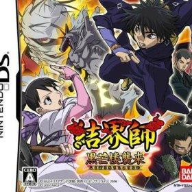 The cover art of the game Kekkaishi - Kokubourou Shuurai .