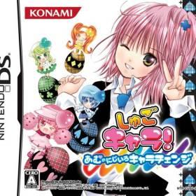 The cover art of the game Shugo Chara! - Amu no Nijiiro Chara Change.
