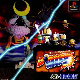 The cover art of the game Bomberman Wars (English Patched).