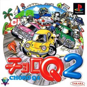 The cover art of the game Choro Q 2.