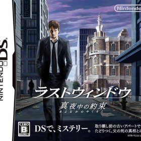 The cover art of the game Last Window - Mayonaka no Yakusoku.