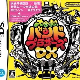 The cover art of the game Daigassou! Band-Brothers DX .