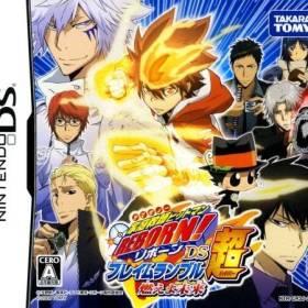 The coverart thumbnail of Katekyoo Hitman Reborn! DS - Flame Rumble Hyper - Moeyo Mirai