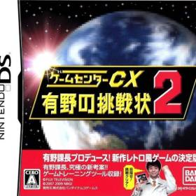 The cover art of the game Game Center CX - Arino no Chousenjou 2.