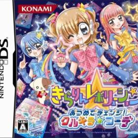 The cover art of the game Kirarin Revolution - Atsumete Change! - Qurukira Coord .