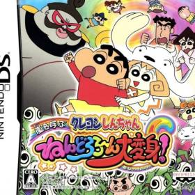 The cover art of the game Crayon Shin-chan - Arashi o Yobu Nendororoon Daihenshin!.