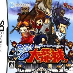 The cover art of the game Fuuun! Dairoujou .