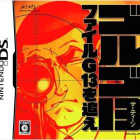 The cover art of the game Golgo 13: File G13 wo Oe .