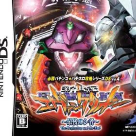 The cover art of the game Hisshou Pachinko Pachi-Slot Kouryaku Series DS Vol. 4: Shinseiki Evangelion - Saigo no Shisha.