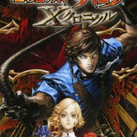 The cover art of the game Akumajou Dracula X: Chronicle.