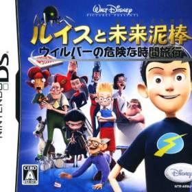 The coverart thumbnail of Lewis to Mirai Dorobou: Wilbur no Kiken na Jikan Ryokou