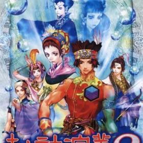 The cover art of the game Houshin Engi 2.