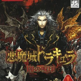 The cover art of the game Akumajou Dracula: Yami no Juin.