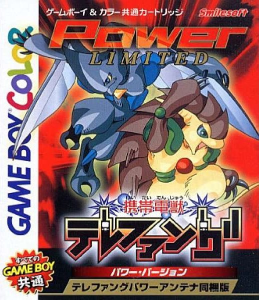 Telefang: Power Version (English Patched)