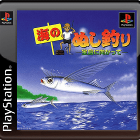 The cover art of the game Umi no Nushi Tsuri: Takarajima ni Mukatte.