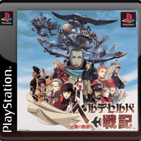 The cover art of the game Velldeselba Senki: Tsubasa no Kunshou.